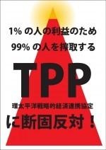 TPP反対