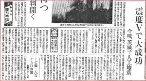 19570816 読売新聞