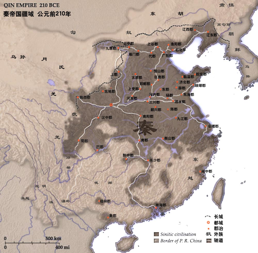China_Qin_Dynasty.jpg